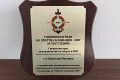 Βραβείο από το Υπουργείο Εσωτερικών | Lucky Bansko