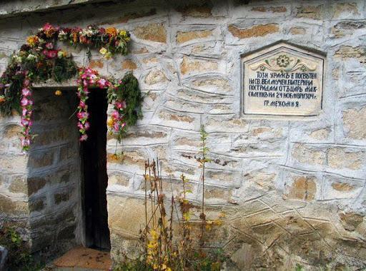 Παλιός ναός στην πόλη Razlog | Lucky Bansko