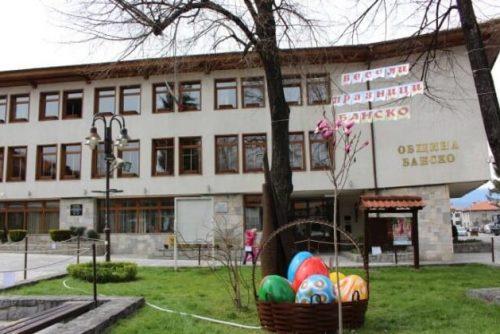 Το κτίριο του δήμου του Μπάνσκο | Lucky Bansko
