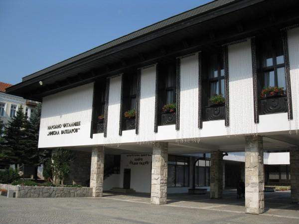 Βιβλιοθήκη Vaptsarov στο Μπάνσκο